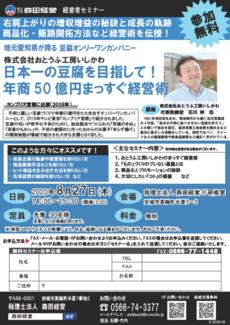 日本一の豆腐を目指して!年商50 億円まっすぐ経営術